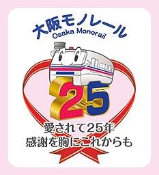 大阪モノレール記念ロゴ