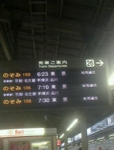 行きの新大阪