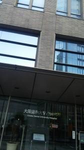 大阪歯科大学(天満橋)