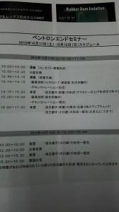 17日セミナースケジュール