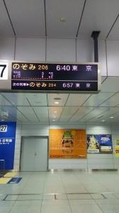 行きの新大阪駅
