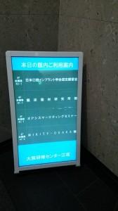SR江坂ビル臨床器材勉強会