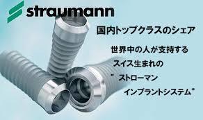 ストローマンインプラント2