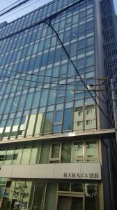 新大阪丸ビル別館